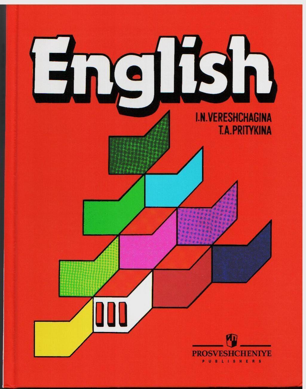 Отзывы о книге english. Английский язык. 3 класс (аудиокурс mp3).