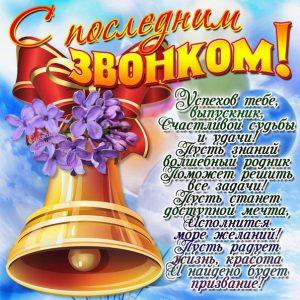 poslednij_zvonok_finalnaja_chumachechaja_vesna_minus
