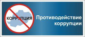stop-corrupt
